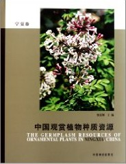 The Germplasm Resources of Ornamental Plants in NingXia,China