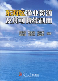 The Fishery Resources and Sustainable Development in East China Sea Area