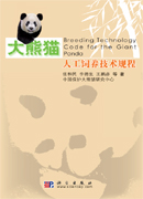 Breeding Technology Code for the Giant Panda
