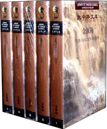 Library of Chinese Classics:The Golden Lotus(5 Volumes)