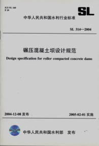Design Specifications for roller compacted concrete dams