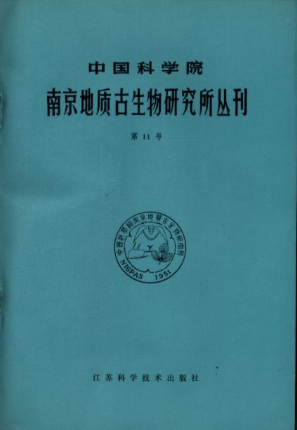 Bulletin of Nanjing Institute of Geology and Paleontology Academia Sinica No.11 (Special Papers on the Strata and Fossils from Xainza and Baingoin, Xizang, Part 2)