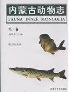 Fauna Inner Mongolia Vol.1 Cyclostomata and Pisce