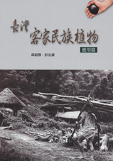 Ethnobotany of Kejia Ethnicity in Taiwan -- Volume of Usage