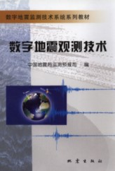 Observation Technology of Digital Seismics 