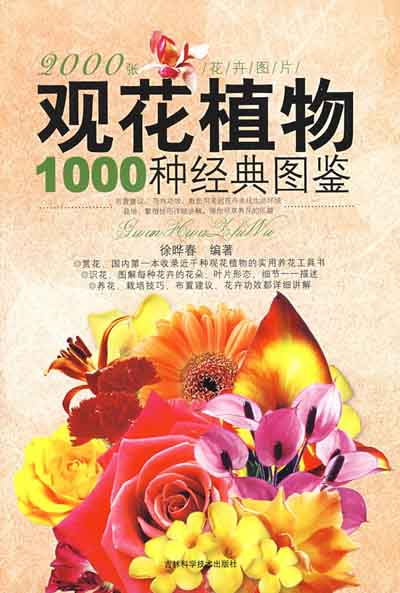 Atlas of Ornamental Flowering Plants 1000 Species