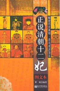 Twelve Imperial Concubines of the Qing Dynasty