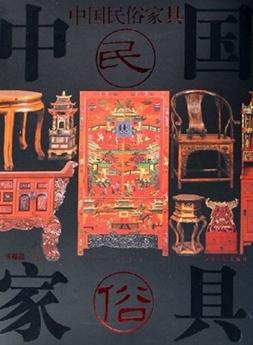 Chinese Folk Furniture