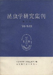 Contributions from Shanghai Institute of Entomology-Vol.3 1982-1983