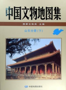 Atlas of Chinese Cultural Relics-Shandong Volume(2volumes)