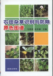 The Coloured Atlas of Recognition and Control of Farmland weeds(Nongtian Zacao Shibie Yu Fangchu Yuanse Tupu)