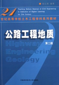 Highway Engineering Geology (second edition)