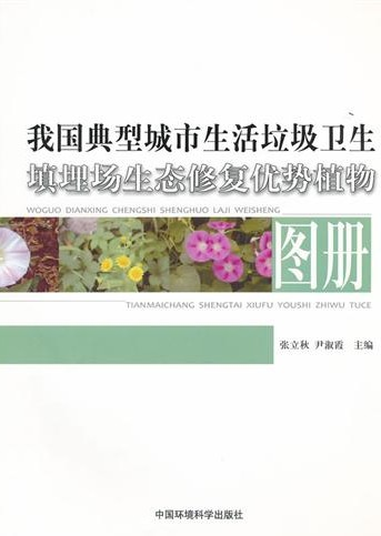 Atlas of the Typical Municipal Solid Waste Sanitary Landfill Ecological Restoration Dominant Plant in China