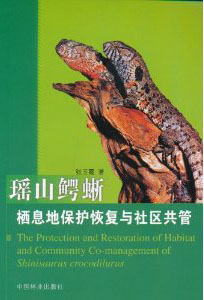 The Protection and Restoration of Habitat and Community Co-management of Shinisaurus crocodilurus
