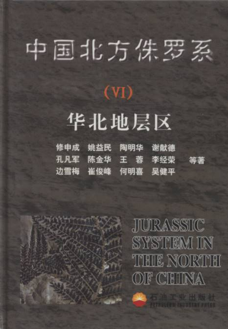 Jurassic System in the North of China (Vol. VI) The Stratigraphic Region of North China