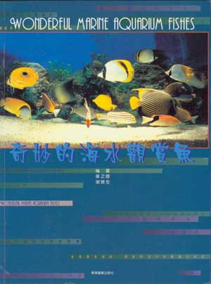 Wonderful Marine Aquarium Fishes