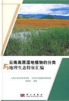 A Catalogue of the Classification and Ecological and Geographical Characteristics of Wetland Plants in Yunnan Plateau