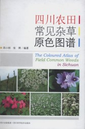 The Coloured Atlas of Field Common Weeds in Sichuan