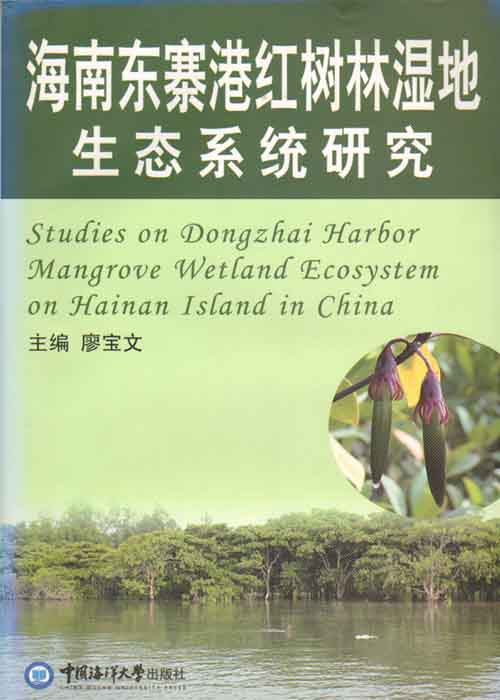 Studies on Dongzhai Harbor Mangrove Wetland Ecosystem on Hainan Island in China