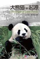 The Orgin of Giant Panda