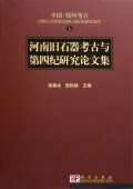 Archaeology of Zhengzhou, China (vol.7): Papers of Paleolithic Archaeology and Quaternary Research in Henan