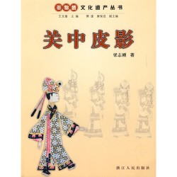 Series of Human Oral and Immaterial Cultural Heritage-Guanzhou Shadow Play