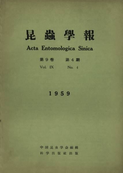 Acta Entomologica Sinica(Vol.9,No.1-6)