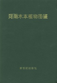 Atlas of Woody Plants in Henan