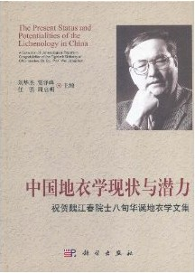 The Present Status and Potentialities of the Lichenology in China--A Collection of Lichenological Papers in Congratulation of the Eightieth Birthday of CAS Member, Dc. Sc., Prof. Wei Jiangchun