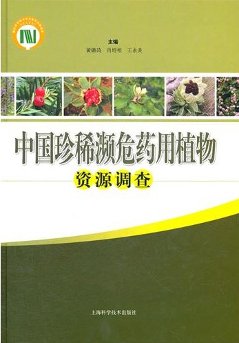 Resources Investigation of Rare Endangered Medicinal Plants in China