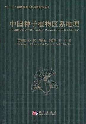 Floristics of Seed Plants from China