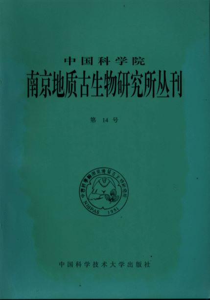 Bulletin of Nanjing Institute of Geology and Paleontology Academia Sinica No.14