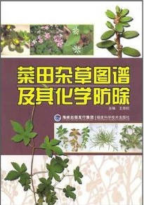Atlas of Weeds in Vegetable Fields and Its Chemical Control