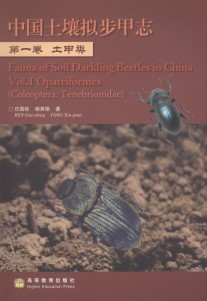 Fauna of Soil Darkling Beetles in China (vol.1) Opatriformes (Coleoptera: Tenebrionidae)