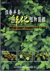 A Field Guide to Naturalized Plants in Hengchun Peninsula