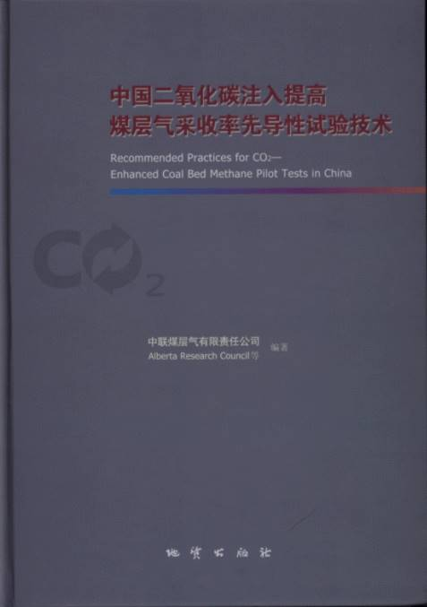 Recommended Practices for CO2-Enhanced Coal Bed Methane Pilot Tests in China