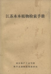 The Handbook of Woody Plant in Jiangsu Province (Jiangsu Muben Zhiwu Jiansuo Shouce)(Used)