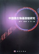 Study on Microbial Genomes of China