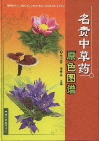 Original Color Atlas of Rare Traditional Chinese Medicinal Herbs