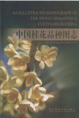 An Illustrated Monograph of the Sweet Osmanthus Cultivars in China (out of print)