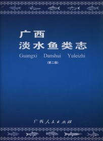 Freshwater Fishes of Guangxi, China (Second Edition)