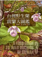 A Field Guide to Wild Orchids of Taiwan(Vol.III)
