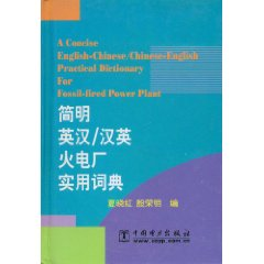 A Concise English-Chinese/Chinese-English Practical Dictionary for Fossil-fired Power Plant