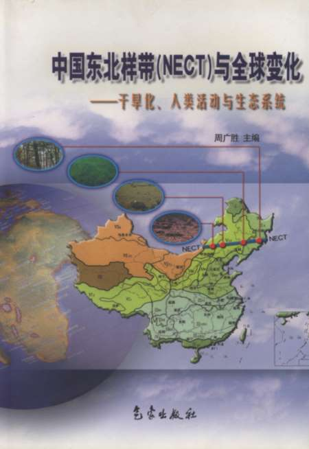 Northeast China Transect (NECT) and Global Change