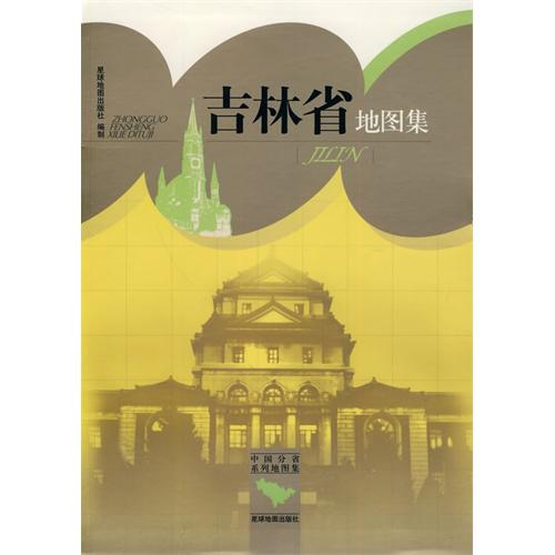 Atlas of Jilin Province