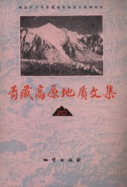 Contribution to the Geology of the Qinghai-Xizang (Tibet) Plateau (20) - Papers on Sanjiang Region (Used)