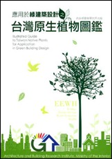 Illustrations of Native Plants in Taiwan(Used in Green Building Design)