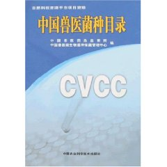 China Veterinary Culture Catalogue (CVCC)
