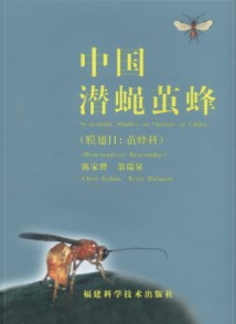 Systematic Studies on Opiinae of China (Hymenoptera: Braconidae)
