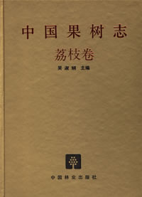 China Fruit-Plant Monograph (Vol.6)-Litchi Flora